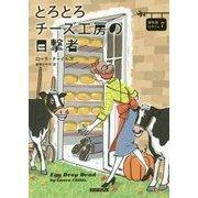 とろとろチーズ工房の目撃者 (コージーブックス-卵料理のカフェ<7>) [文庫]