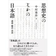 思想史のなかの日本語 [単行本]