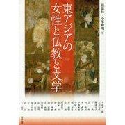 東アジアの女性と仏教と文学 (アジア遊学<207>) [全集叢書]