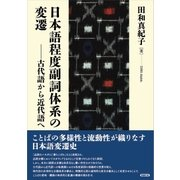 日本語程度副詞体系の変遷-古代語から近代語へ [単行本]