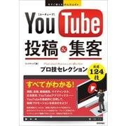 今すぐ使えるかんたんEx YouTube 投稿&集客 プロ技セレクション [単行本]