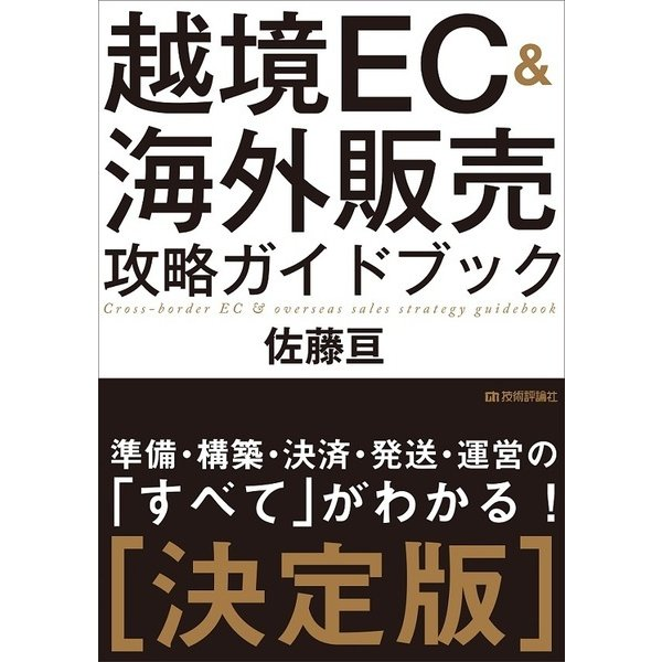 越境EC&海外販売 攻略ガイドブック [単行本]