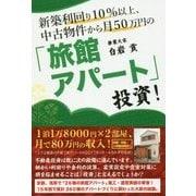 新築利回り10%以上、中古物件から月50万円の「旅館アパート」 [単行本]