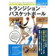 トランジションバスケットボール:B・Bムック [ムック・その他]