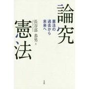 論究憲法-憲法の過去から未来へ [単行本]