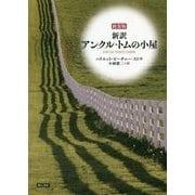 アンクル・トムの小屋 新装版-新訳 [単行本]