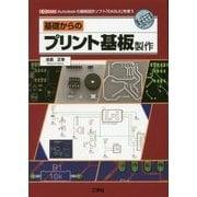 基礎からのプリント基板製作-Autodeskの基板設計ソフト「EAGLE」を使 (1/O BOOKS) [単行本]