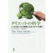 ダイエットの科学-「これを食べれば健康になる」のウソを暴く [単行本]