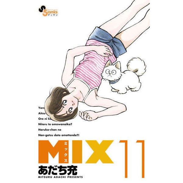 MIX<11>(ゲッサン少年サンデーコミックス) [コミック]
