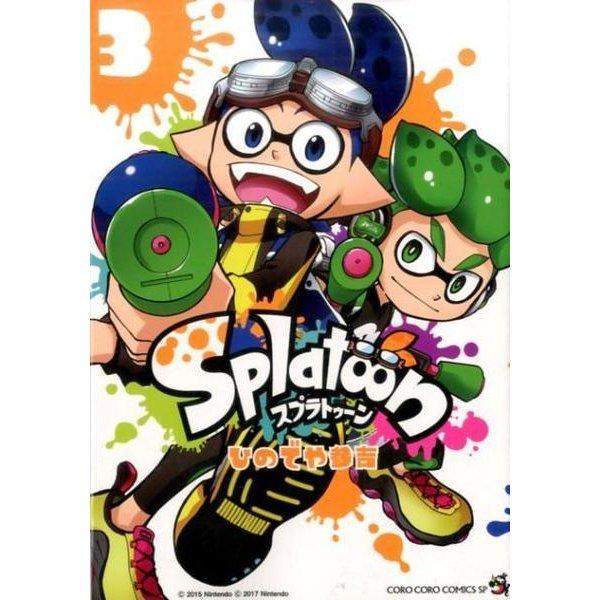 Splatoon<3>(てんとう虫コミックス(少年)) [コミック]