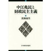 中江兆民と財政民主主義 [単行本]