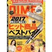 DIME (ダイム) 2017年 07月号 [雑誌]