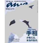 an・an (アン・アン) 2017年 5/24号 [雑誌]