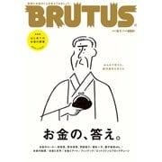 BRUTUS (ブルータス) 2017年 6/1号 [雑誌]