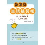 韓国語単語練習帳―ハン検5級4級TOPIK初級 [単行本]