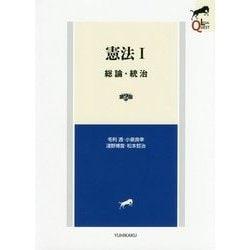 憲法 1 [単行本]