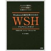 Windows自動処理のための WSHプログラミングガイド 増補改訂版 [単行本]