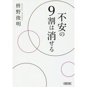 不安の9割は消せる(朝日文庫) [文庫]