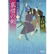 哀惜の剣―御用船捕物帖〈3〉(朝日文庫) [文庫]