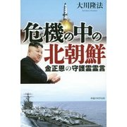 危機の中の北朝鮮 金正恩の守護霊霊言 [単行本]