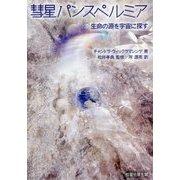 彗星パンスペルミア-生命の源を宇宙に探す [単行本]