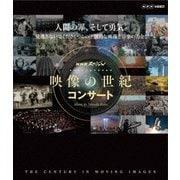 NHKスペシャル 映像の世紀 コンサート