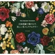 立体刺#で織りなす、美しい花々とアクセサリー [単行本]