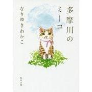 多摩川のミーコ (仮) (角川文庫) [文庫]