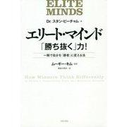 ELITE MINDS 「勝ち切る」メンタルのの鍛え方-勝者の思考法 [単行本]