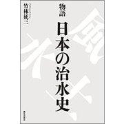 物語 日本の治水史 [単行本]