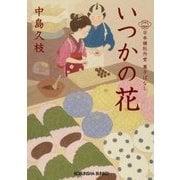 いつかの花-日本橋牡丹堂 菓子ばなし [文庫]