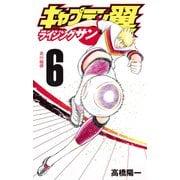 キャプテン翼 ライジングサン 6 (ジャンプコミックス) [コミック]