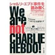 シャルリ・エブド事件を読み解く-世界の自由思想家たちがフランス版9・11を問う [単行本]