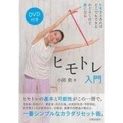 DVD付き ヒモトレ入門 [単行本]