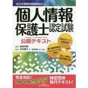 個人情報保護士認定試験公認テキスト―全日本情報学習振興協会版 [単行本]