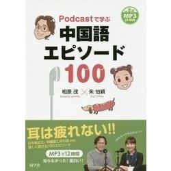 Podcastで学ぶ中国語エピソード100 [単行本]
