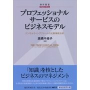 プロフェッショナルサービスのビジネスモデル-コンサルティング・ファームの比較事例分析 (碩学叢書) [単行本]
