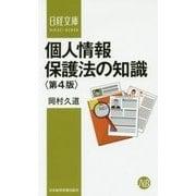 個人情報保護法の知識〈第4版〉 (日経文庫) [新書]