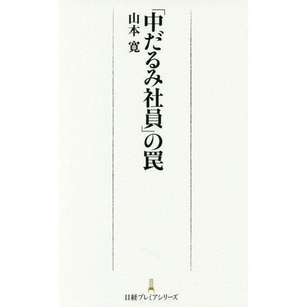 「中だるみ社員」の罠 (日経プレミアシリーズ) [新書]