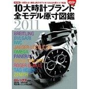 10大時計ブランド全モデル原寸図鑑 2011 保存版-いま、買える!最新&現行モデル全1100本を原寸大で収録(Gakken Mook) [ムックその他]