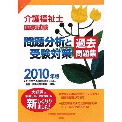 介護福祉士国家試験 問題分析と受験対策 過去問題集〈2010年版〉 [単行本]