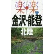 金沢・能登・北陸(楽楽―中部〈4〉) [単行本]