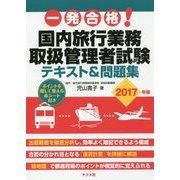 一発合格!国内旅行業務取扱管理者試験テキスト&問題集2017年版 [単行本]
