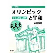 オリンピックと平和-文化と政治と宗教(ミニ授業書) [単行本]