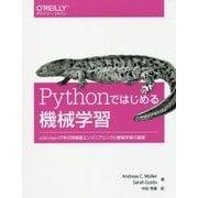 Pythonではじめる機械学習-scikit-learnで学ぶ特徴量エンジニアリングと機械学習の基礎 [単行本]