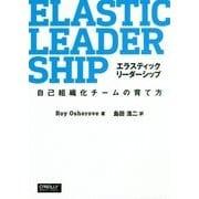 エラスティックリーダーシップ-自己組織化チームの育て方 [単行本]