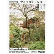 マイクロシェルター-自分で作れる快適な小屋、ツリーハウス、トレーラーハウス [単行本]