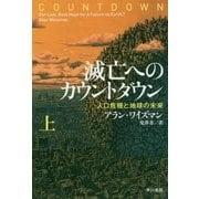 滅亡へのカウントダウン 上-人口危機と地球の未来 (ハヤカワ文庫NF) [文庫]