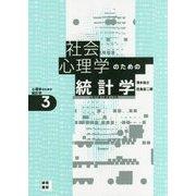 社会心理学のための統計学[心理学のための統計学3]-心理尺度の構成と分析 (心理学のための統計学) [全集叢書]