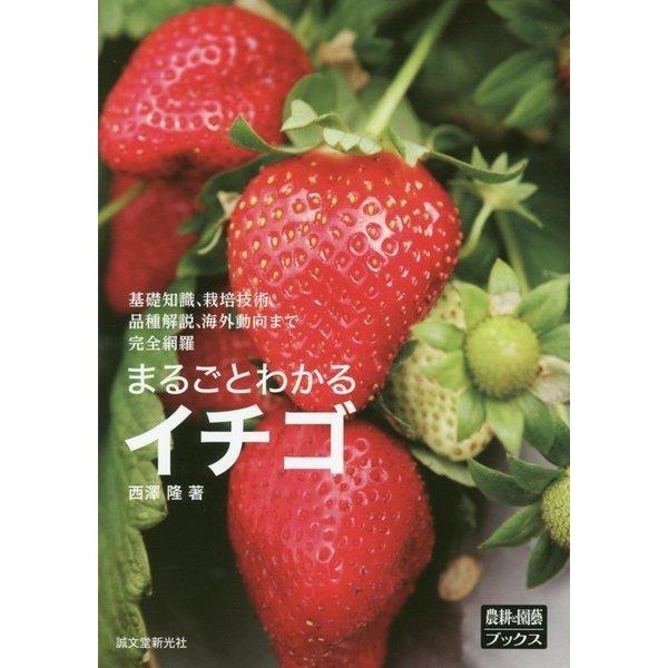 まるごとわかるイチゴ-基礎知識、栽培技術、品種解説、海外動向まで完全網羅 (「農耕と園藝」ブックス) [単行本]